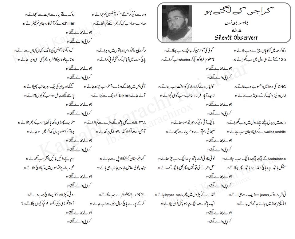 Karachi kay lagtay ho Karachi,Poetry