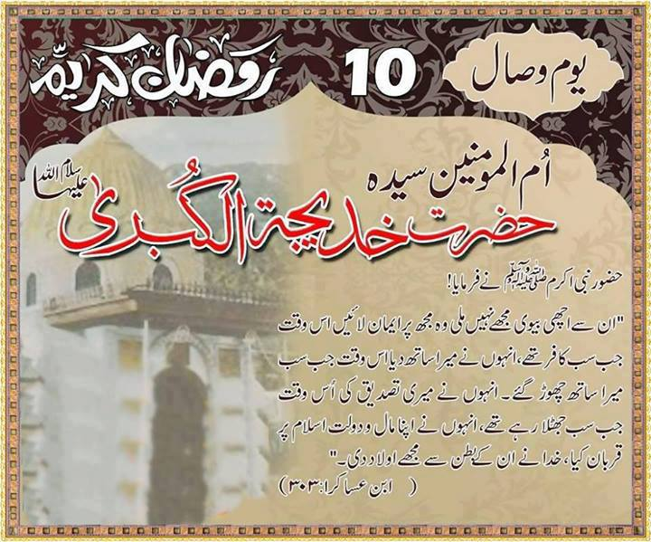 Death Aniversary of Khadijatul Kubra (Pleased Allah) Ramadan,aniversary,death