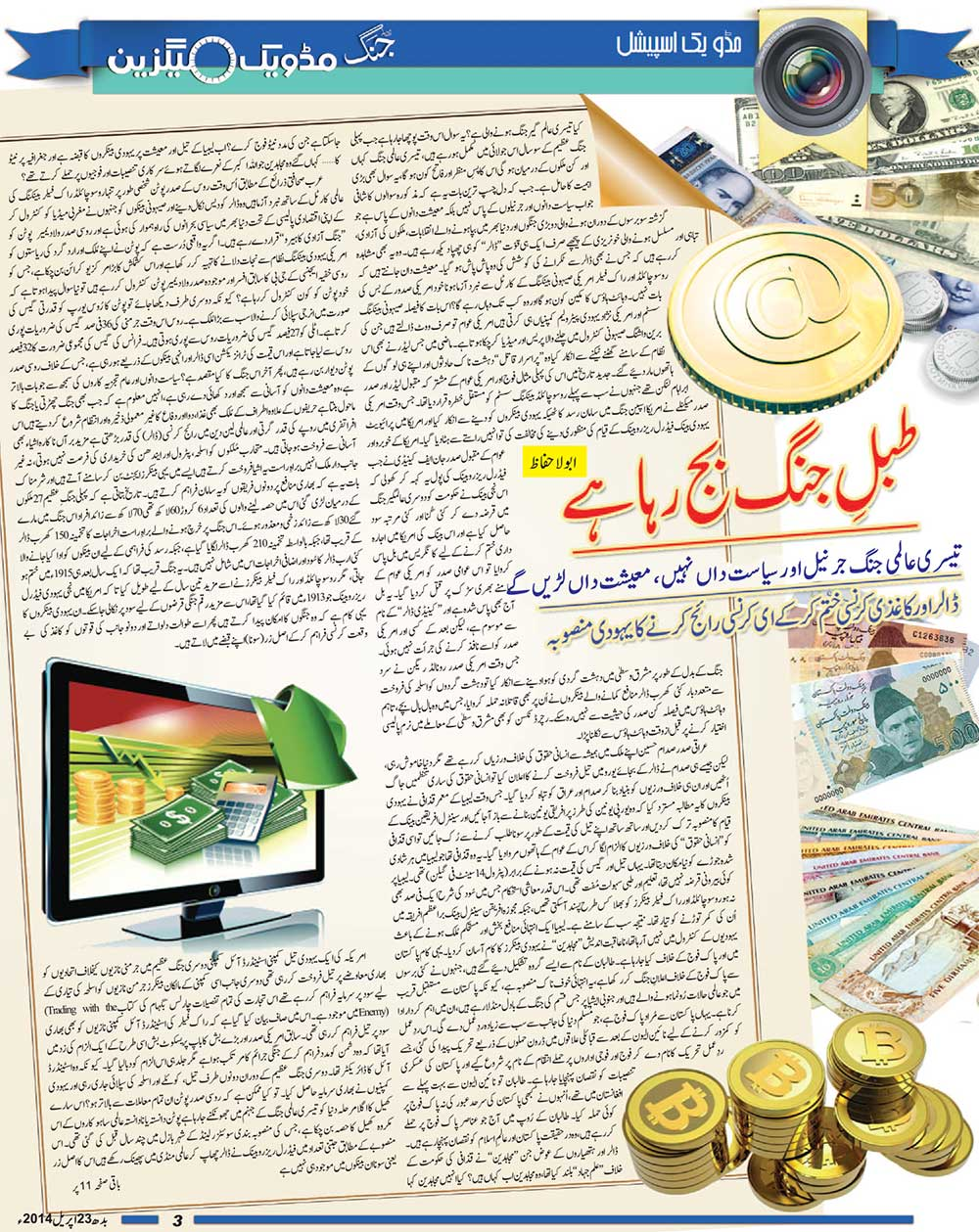 tabl-e-jang bajj raha hay e-currency,Dollar,economy,war