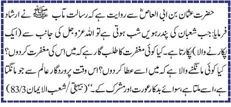 شب برات، ليلة الدعاء، ليلة البرأة یا نصف شعبان - Shab-e-Baraat Hadith,Shab-e-Baraat,Al-Bayhaqi