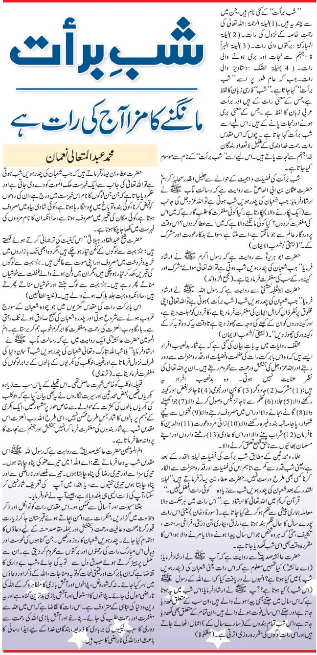 Muhammad Abdul-Mutaali Noman tells about Shab-e-Baraat with references of Hadiths Hadith,begging,Shab-e-Baraat,benefit,deprival